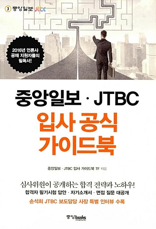 중앙일보.JTBC 입사 공식 가이드북