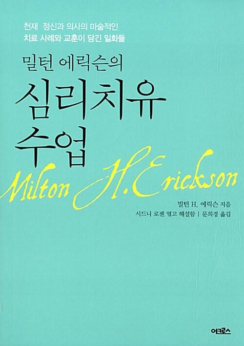 밀턴 에릭슨의 심리치유 수업