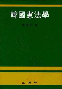 韓國憲法學