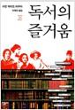 [중고] 독서의 즐거움
