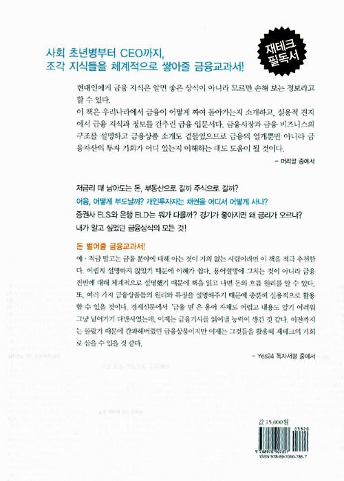 금융기사 궁금증 300문 300답
