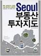 [중고] Seoul 부동산 투자지도