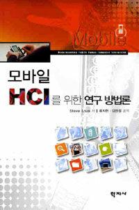 모바일 HCI를 위한 연구 방법론