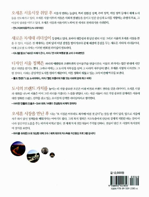 서울은 불가능이 없는 도시다 : 서울시장 오세훈이 보내는 블로그 레터