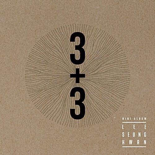 이승환 - 미니앨범 3+3