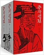 주자평전 박스 세트 - 전2권