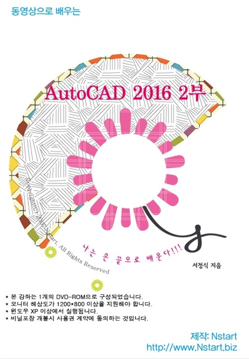 [DVD] 동영상으로 배우는 AutoCAD 2016 2부 - DVD 1장
