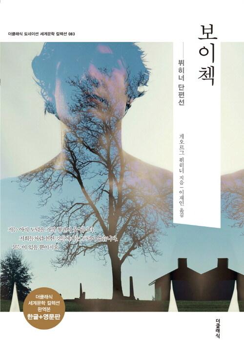 보이첵 Woyzeck (한글판 + 영문판)
