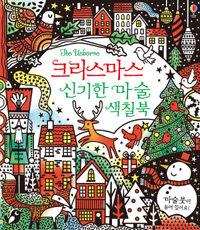 크리스마스 신기한 마술 색칠북 (책 + 마술붓)