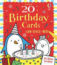 20 Birthday Cards 내가 만드는 카드 (생일 카드 20장 + 봉투 20장)