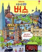 부릉부릉 태엽 버스