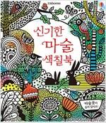 신기한 마술 색칠북 (책 + 마술붓)
