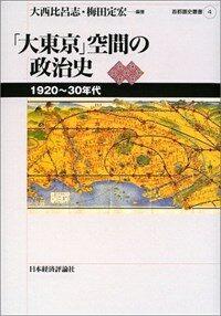 「大東京」空間の政治史 : 1920-30年代