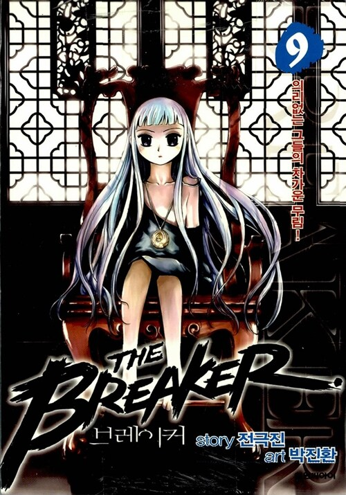 브레이커 9