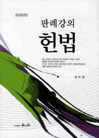 (판례강의)헌법 2010년판