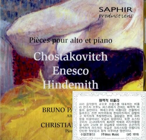 [수입] 에네스쿠, 쇼스타코비치, 힌데미트 : 비올라 연주곡 모음