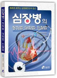 심장병의 청취법ㆍ대화법ㆍ진찰법 : 증례로 배우는 심장병진단의 접근