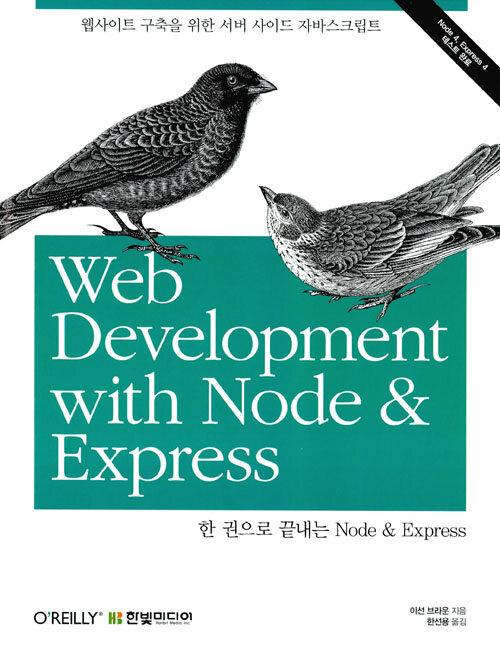한 권으로 끝내는 Node & Express : 웹사이트 구축을 위한 서버 사이드 자바스크립트
