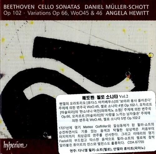 [수입] 베토벤 : 첼로 소나타 OP.102, 변주곡