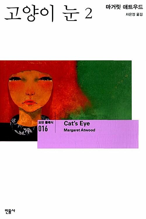 고양이 눈 2