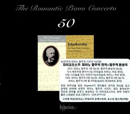 [수입] 낭만주의 피아노 협주곡 50집 - 차이코프스키 : 피아노 협주곡 전곡, 협주적 환상곡 [2CD]