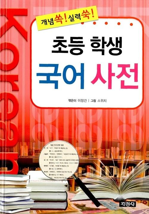 초등학생 국어 사전