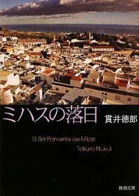 ミハスの落日 (新潮文庫) (文庫)
