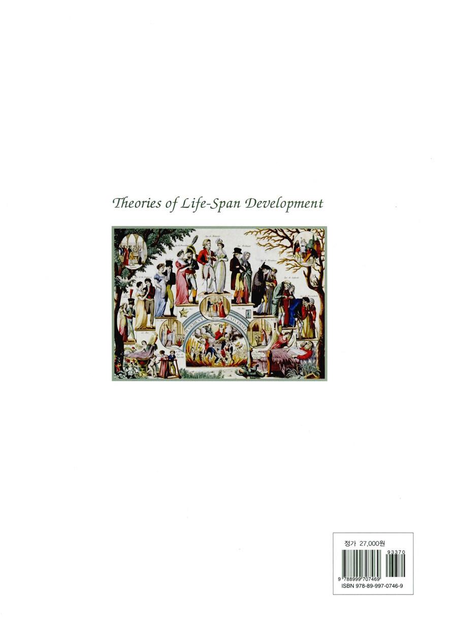 전생애 인간발달의 이론 / 제3판