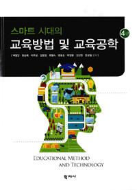 교육방법 및 교육공학 (백영균 외)