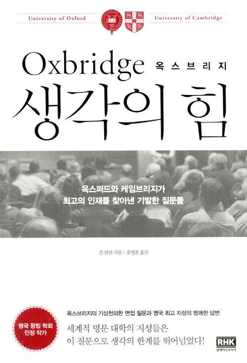 옥스브리지(Oxbridge) 생각의 힘 : 옥스퍼드와 케임브리지가 최고의 인재를 찾아낸 기발한 질문들