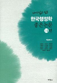 (다시 읽고 싶은) 한국행정학 좋은 논문 14선