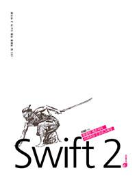 꼼꼼한 재은 씨의 스위프트 2 (Swift 2) 프로그래밍