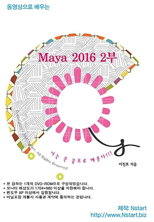 [DVD] 동영상으로 배우는 Maya 2016 2부 - DVD 1장