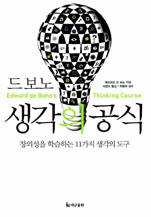 (드보노)생각의 공식 : 창의성을 학습하는 11가지 생각의 도구
