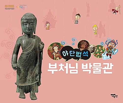 야단법석, 부처님 박물관