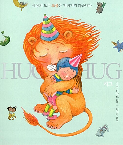 허그 Hug