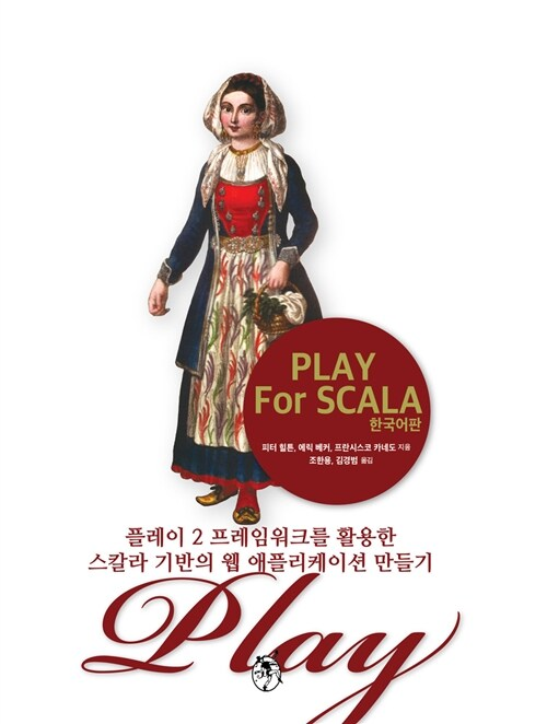Play For Scala (한국어판)