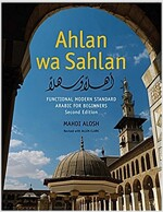 Ahlan Wa Sahlan: Functional Modern Standard Arabic for Beginners, Second Edition: With Online Media (Hardcover)