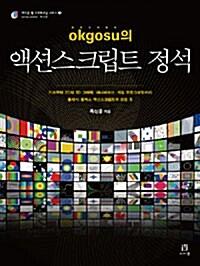 okgosu의 액션스크립트 정석