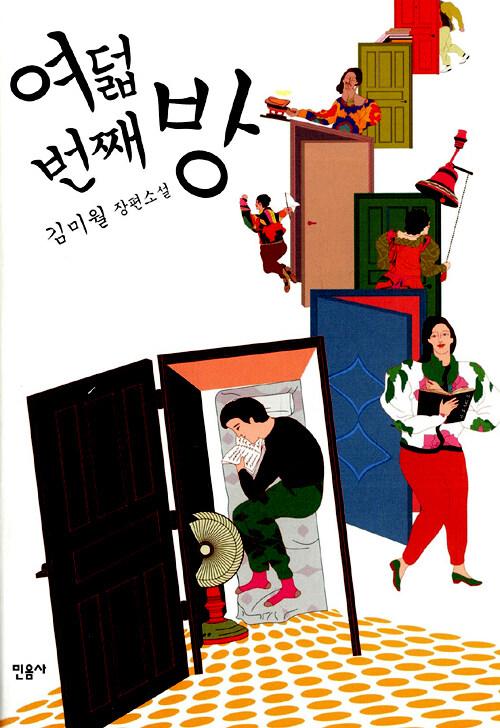 여덟번째 방 : 김미월 장편소설