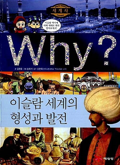 Why? 세계사 이슬람 세계의 형성과 발전