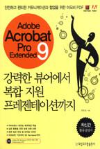 Adobe acrobat 9 Pro extended : 안전하고 편리한 커뮤니케이션과 협업을 위한 어도비 PDF : 강력한 뷰어에서 복합 지원 프레젠테이션까지