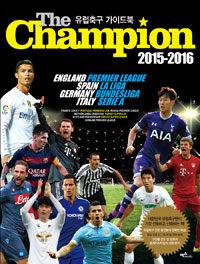 The Champion 2015-2016 : 유럽축구 가이드북