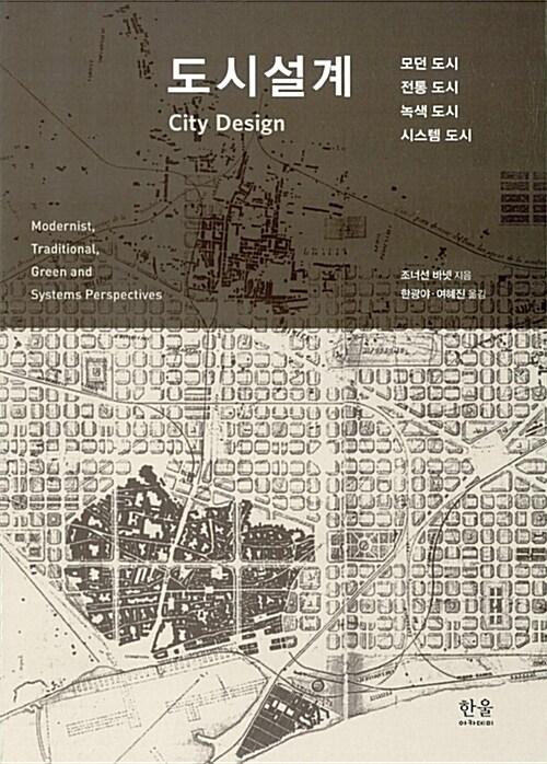 도시설계 (양장)