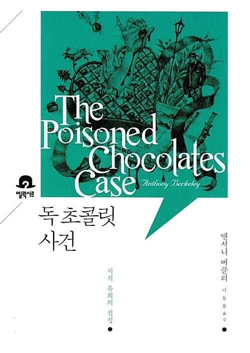 독 초콜릿 사건