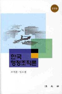 한국행정조직론 전정판