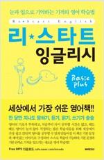Restart English Basic Plus