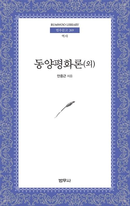 동양평화론 (외)
