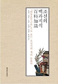 조선의 백과지식