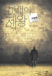 고백의 제왕 : 이장욱 소설집